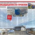 ЈКП Водовод - Крушевац у штампаним медијима